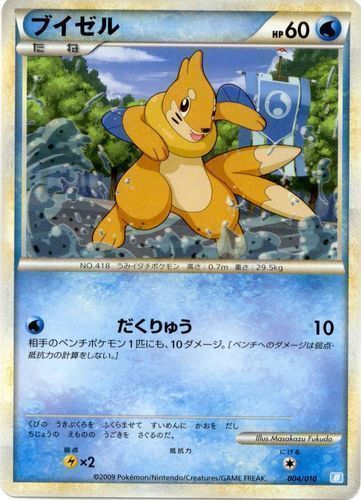 4x Pokemon XY Flashfire Buizel 28//106 Common Card