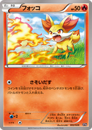 Fennekin 10//124 Fates Collide Reverse Holo Mint Pokemon Card