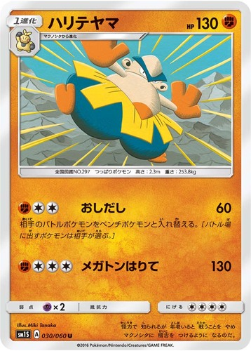 Hariyama 52//111  XY Furious Fists   Rare Mint//NM Pokemon