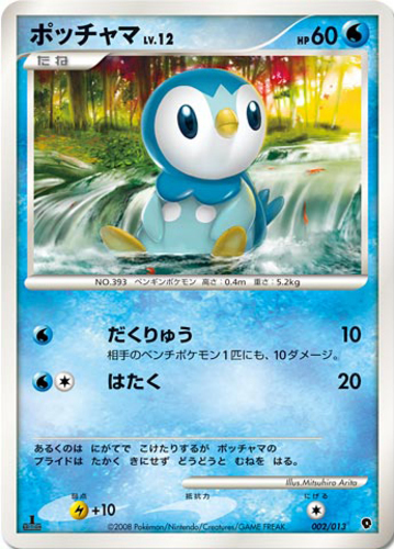 Pokemon Card Piplup LV.9 Diamond /& Pearl PROMO 93//130 EXCELLENT Holo Common TCG!