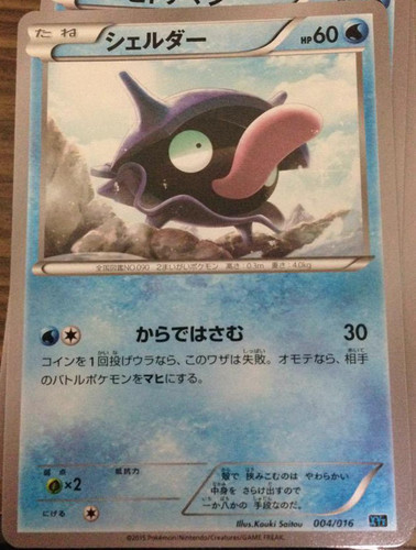 NM Shellder 1st Edition Fossil Pokemon Card Sleeve /& Top Loader English 54//62