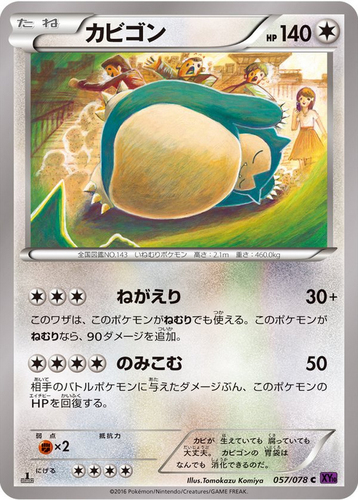 Snorlax Pokemon Card Images